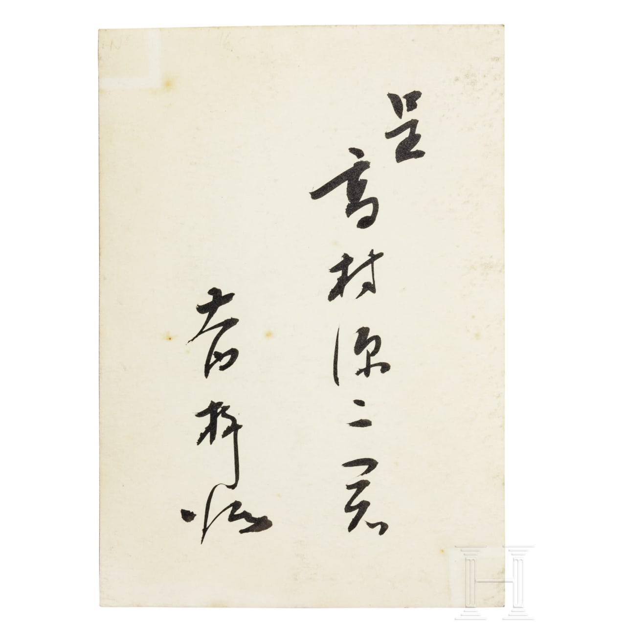 Zweispitz und Degen eines japanischen Diplomaten im 2. Weltkrieg
