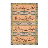 Miniatur des Maharadschas Gulab Singh von Kaschmir, Indien, Jammu, um 1880