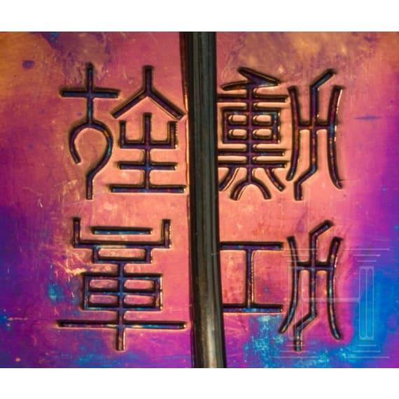 Orden des Heiligen Schatzes, 2. Klasse, Bruststern, Japan